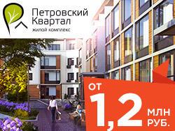 ЖК «Петровский Квартал» в экорайоне Осталось всего 9 квартир по суперцене